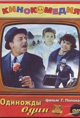 Постер фильма Одиножды один (1974)