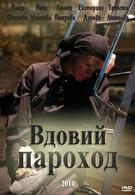 Вдовий пароход (2010)