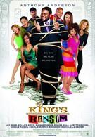 Выкупить Кинга (2005)