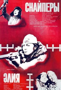 Постер фильма Снайперы (1986)