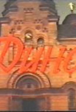 Постер фильма Дина (1990)