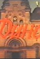 Дина (1990)