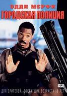 Городская полиция (1997)