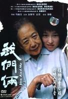 Мы с тобой (2005)
