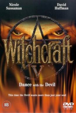 Постер фильма Колдовство 5: Танец с Дьяволом (1993)
