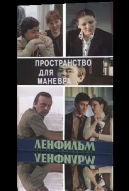 Постер фильма Пространство для маневра (1982)
