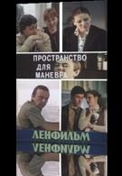 Пространство для маневра (1982)
