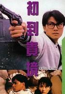 Специалист по проблемам (1990)
