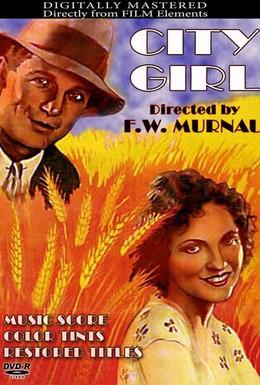 Постер фильма Городская девчонка (1930)