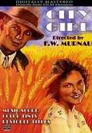 Городская девчонка (1930)
