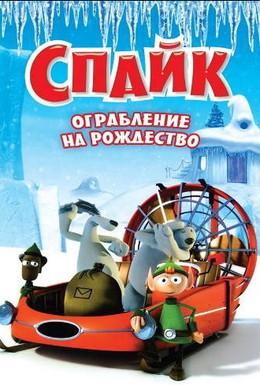Постер фильма Спайк (2008)