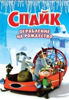 Спайк (2008)