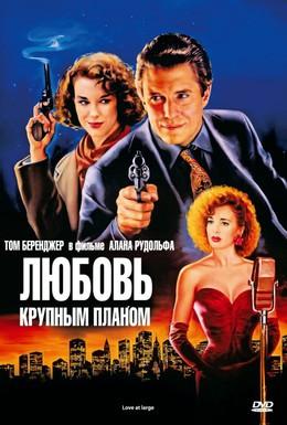 Постер фильма Любовь крупным планом (1990)