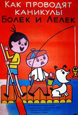 Постер фильма Каникулы Болека и Лёлека (1977)