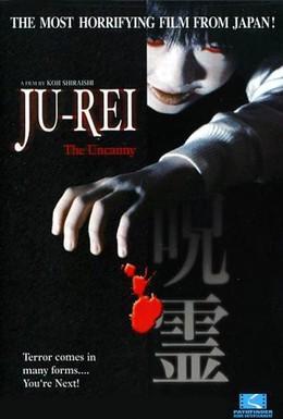 Постер фильма Дзю-рэй: Злобный дух (2004)