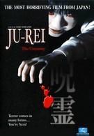 Дзю-рэй: Злобный дух (2004)