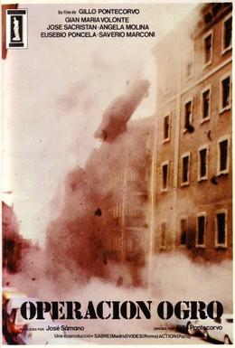 Постер фильма Операция Чудовище (1979)