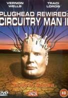 Человек-схема 2 (1994)