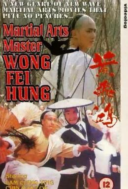 Постер фильма Великий герой Китая (1992)
