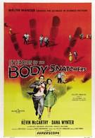 Вторжение похитителей тел (1956)