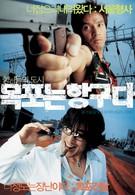 Мокпо, гангстерский рай (2004)