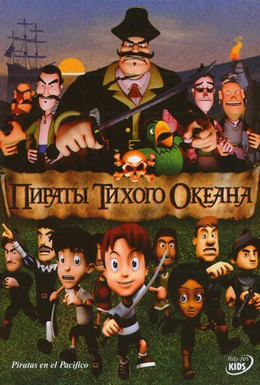 Постер фильма Пираты тихого океана (2005)