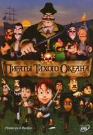 Пираты тихого океана (2005)