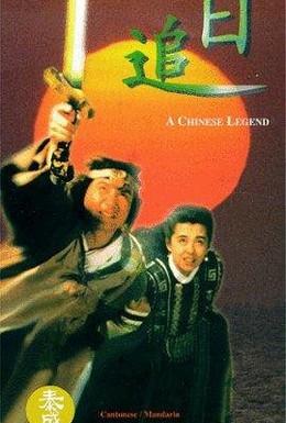 Постер фильма Китайская легенда (1991)