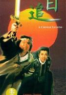 Китайская легенда (1991)
