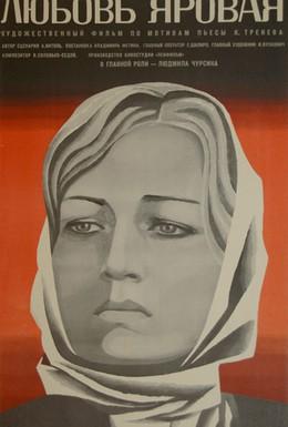 Постер фильма Любовь Яровая (1970)
