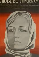 Любовь Яровая (1970)