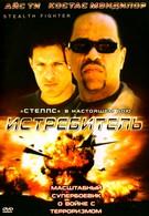 Истребитель (1999)