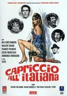Итальянское каприччио (1968)