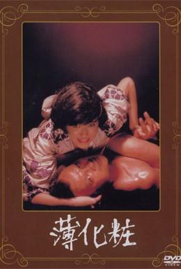 Постер фильма Преследуемый (1985)