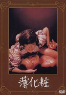 Преследуемый (1985)