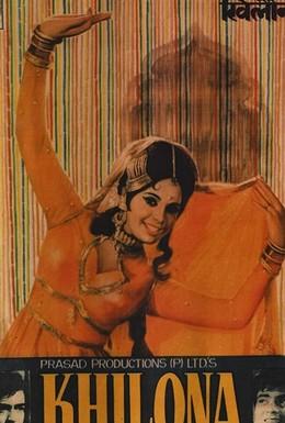 Постер фильма Игрушка (1970)