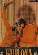Игрушка (1970)