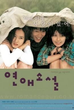 Постер фильма Любовный роман (2002)