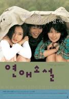 Любовный роман (2002)