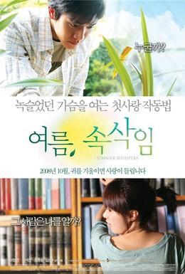 Постер фильма Летний шепот (2008)