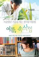 Летний шепот (2008)