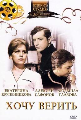 Постер фильма Хочу верить (1965)