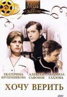 Хочу верить (1965)