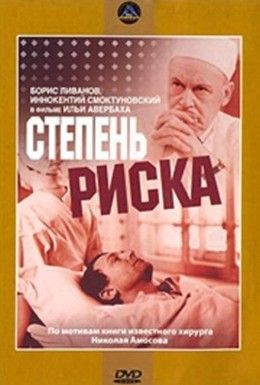 Постер фильма Степень риска (1968)