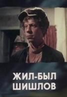 Жил-был Шишлов (1987)