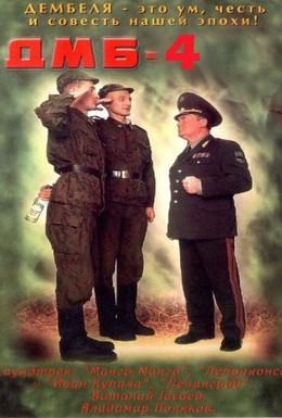 Постер фильма ДМБ-004 (2001)