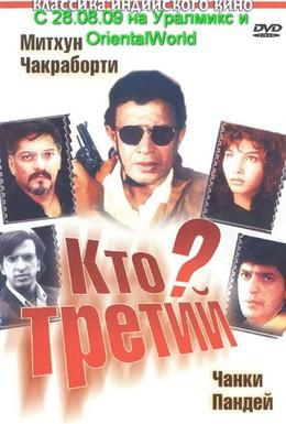 Постер фильма Кто третий? (1994)