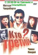 Кто третий? (1994)