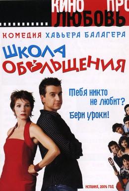 Постер фильма Школа обольщения (2004)