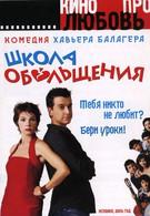 Школа обольщения (2004)